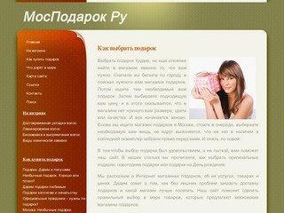 МосПодарок Ру Магазины подарков в Москве и Интернет магазины подарков.