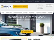 Ворота в Калининграде по цене производителя - компания Пульсар