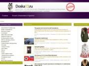 doska13.ru - бесплатные объявления Саранска без регистрации и удаления. (Россия, Мордовия, Саранск)