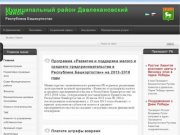 Admdavlekan.ru