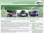 ГП ПО «Новоржевское АТП» - Новоржевское автотранспортное предприятие