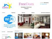FreeDom - квартиры посуточно в Абакане.
