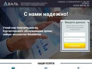 Бухгалтерское обслуживание в Кемерово