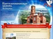 Пантелеимоновская церковь. г.Белокуриха