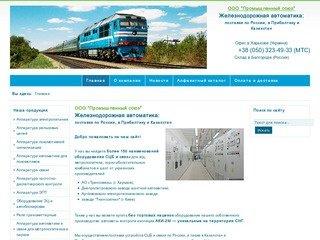 Оборудование СЦБ и связи: поставки по России, в Прибалтику и Казахстан