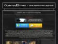 Скачать кс 1. 6, Скачать Counter-Strike 1. 6, Скачать CS 1. 6 (Россия, Ленинградская область, Санкт-Петербург)