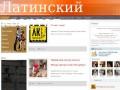 Латинский квартал (Новороссийск) — Молодежная школа танца в Новороссийске