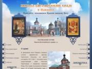 Николо-Боголюбский храм в Красногорске