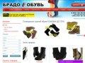 """Купить обувь в интернет-магазине """"Брадо-обувь"""" в Москве"""