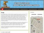 Строим Керчь - Металлоконструкции, бетонные изделия, пенобетонные блоки купить и заказать в Керчи