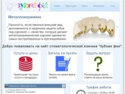 """Стоматологическая клиника """"Зубная фея"""" г. Вологда"""