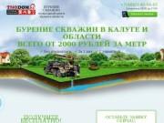 Бурение скважин и колодцев (Россия, Калужская область, Калуга)