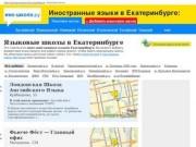 Языковые школы в Екатеринбурге - Ино-Школа.Ру