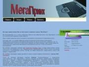 Ремонт компьютеров в Борисоглебске, заправка картреджей, востановление картреджей, МегаПринт