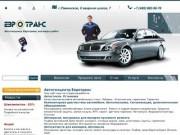 Автотехцентр Евротранс