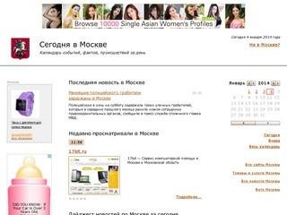 Календарь новостей в Йошкар-Оле и других городах региона на оперативном информационно-новостном портале NEWs-LIFE.ru (все региональные новости, события, факты, происшествия в одном месте)