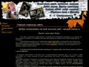 Фотография, сайтостроение, компьютерная помощь в Северодвинске