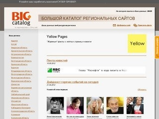 Yellow Pages -