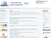 """""""AdlerNet"""" - Сеть доступа к Интернет ООО """"Матрица"""" в Адлере"""