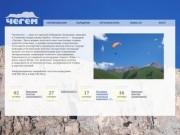 Чегем ~ Парадром, парящие и маршрутные полёты на парапланах и дельтапланах, Кавказ