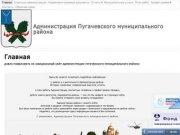 Администрация Пугачевского муниципального района