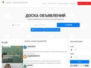 Сорока Северодвинск - сервис твоих бесплатных объявлений
