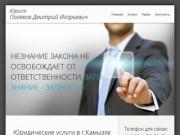 Юридические услуги в г.Камызяк