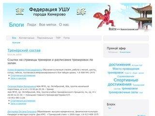 Федерация УШУ города Кемерово