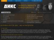 Юридическая консультация по уголовным и гражданским делам (г. Новосибирск, ул. Советская, 64, оф. 618, тел. +7 (383) 375-14-33)