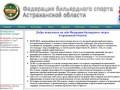 Fbs-astr.ru — Федерация бильярдного спорта Астраханской области