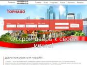 Агентство недвижимости Торнадо уникальные  предложения в городе Стрежевой