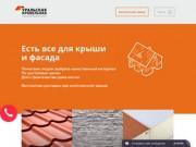 Тюмень / Уральская кровельная компания