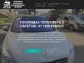 Тонировочный центр CarStyle Саратов (Россия, Саратовская область, Саратов)