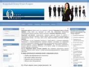 «Отдел кадров» — кадровое агентство в Сочи