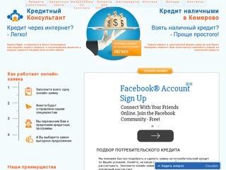 Кредит наличными в Кемерово - взять в банке по паспорту или двум документам