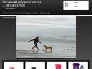 Обувь оптом Оренбург | Галоши | Сапоги резиновые | Дутики - Обувь 56