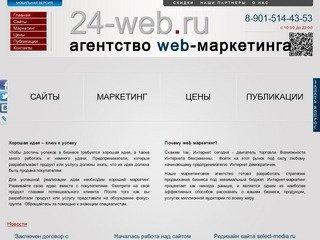 Магазин сайтов - создание, продвижение сайтов в Москве