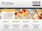 Компания «Эстет Кейтеринг» - ресторан выездного обслуживания (Башкортостан, г. Уфа, тел. +7 347 294-13-84)