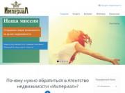 """ООО """"Империал"""" - Агентство недвижимости в Орле."""