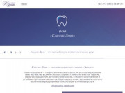 Классик-Дент —  стоматология