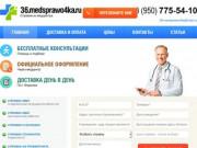 Медсправки в Воронеже на 36.medsprawo4ka (Россия, Воронежская область, Воронеж)