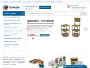 RUPOSM - Крупнейший производитель и дистрибьютор POS-материалов, рекламного и демонстрационного оборудования. (Россия, Московская область, Москва)