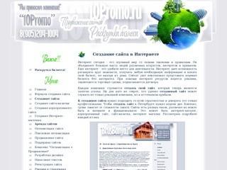 10Promo.Ru - Создание сайта в Интернете