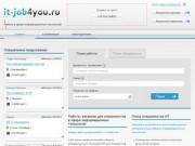IT-JOB4YOU - Работа в сфере информационных технологий (Приморский край, г. Владивосток)
