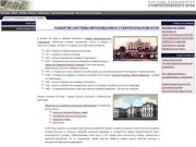 Система образования Ставропольского края