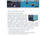 Аренда компрессора в Белгороде