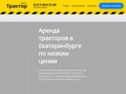 Аренда тракторов в Екатеринбурге (Россия, Свердловская область, Екатеринбург)
