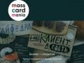 Masscardmania.ru -  бизнес рекламные открытки