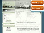 Доска объявлений - Объявления Кострома