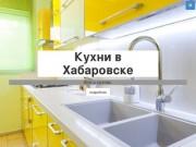 Кухни в Хабаровске